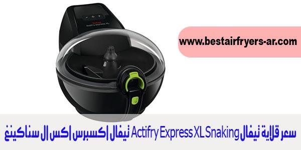 سعر قلاية تيفال Actifry Express XL Snaking تيفال اكسبرس اكس ال سناكينغ