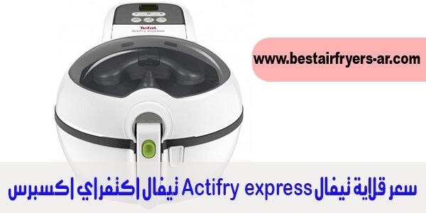 سعر قلاية تيفال Actifry express تيفال اكتفراي اكسبرس