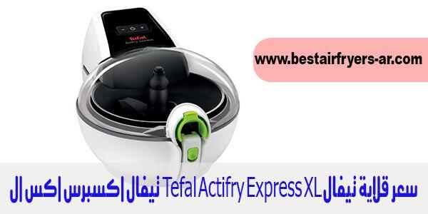 سعر قلاية تيفال Tefal Actifry Express XL تيفال اكسبرس اكس ال