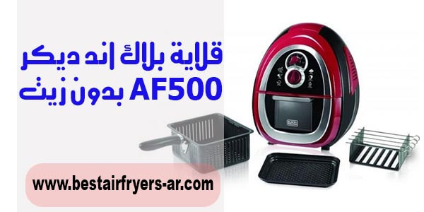 قلاية بلاك اند ديكر AF500 بدون زيت