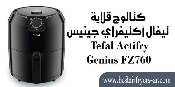 كتالوج قلاية تيفال أكتيفراي جينيس Tefal Actifry Genius FZ760
