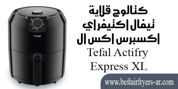 كتالوج قلاية تيفال اكتيفراي اكسبرس اكس ال Tefal Actifry Express XL