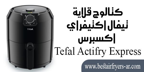 كتالوج قلاية تيفال اكتيفراي اكسبرس Tefal Actifry Express