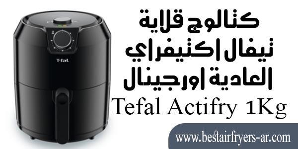 كتالوج قلاية تيفال اكتيفراي العادية اورجينال Tefal Actifry 1Kg