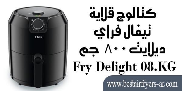 كتالوج قلاية تيفال فراي ديلايت 0.8كجم Fry Delight 08.KG