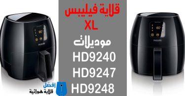 قلاية فيليبس XL الرقمية