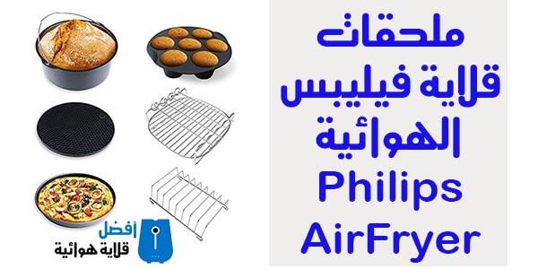 ملحقات قلاية فيليبس الهوائية Philips AirFryer