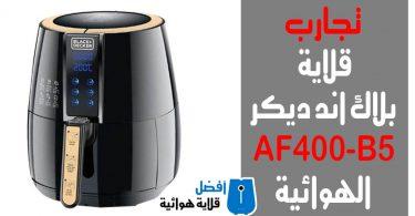 تجارب قلاية بلاك اند ديكر بدون زيت AF400-B5 الجديدة