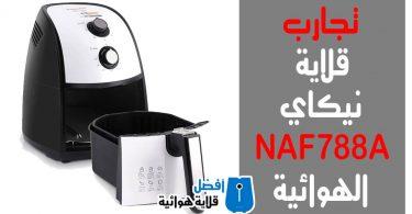 تجارب قلاية نيكاي الهوائية NAF788A الجديدة