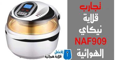 تجارب قلاية نيكاي NAF909 للقلي بدون زيت