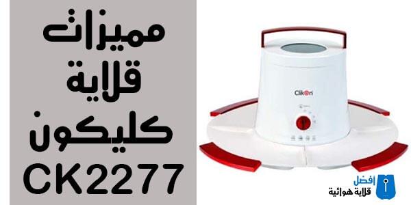 مميزات قلاية هوائية كليكون CK2277
