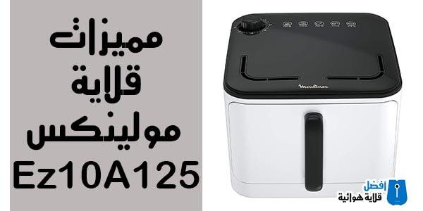 مميزات مقلاة هوائية مولينكس Ez10A125