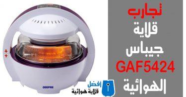 تجارب اير فراير جيباس GAF5424 الجديدة