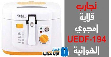 تجارب قلاية امجوي UEDF-194 الجديدة