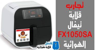 تجارب قلاية بدون زيت تيفال ديلايت FX1050SA الجديدة