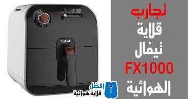 تجارب قلاية تيفال FX1000