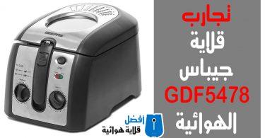 تجارب قلاية جيباس الهوائية GDF5478 الجديدة