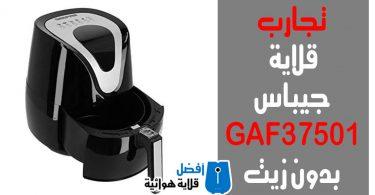 تجارب قلاية جيباس بدون زيت GAF37501 الجديدة