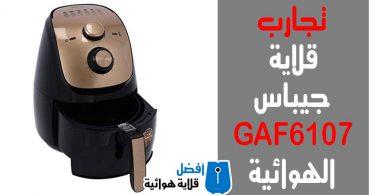 تجارب قلاية جيباس GAF6107 الجديدة