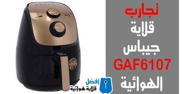 تجارب قلاية هوائية جيباس GAF6107 الجديدة