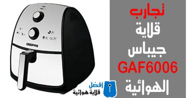 تجارب مقلاة جيباس GAF6006 الجديدة
