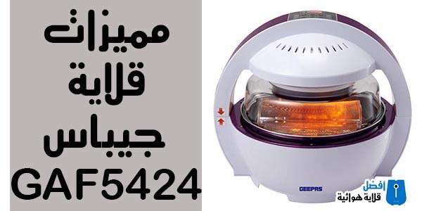 مميزات اير فراير جيباس GAF5424