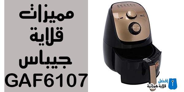 مميزات قلاية جيباس GAF6107