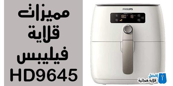 مميزات قلاية فيليبس HD9645